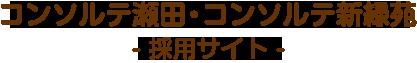 コンソルテ瀬田・コンソルテ新緑苑