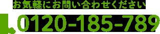 コンソルテ瀬田・コンソルテ新緑苑 0120-185-789