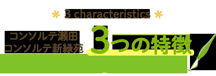 コンソルテ瀬田・コンソルテ新緑苑 3つの特徴