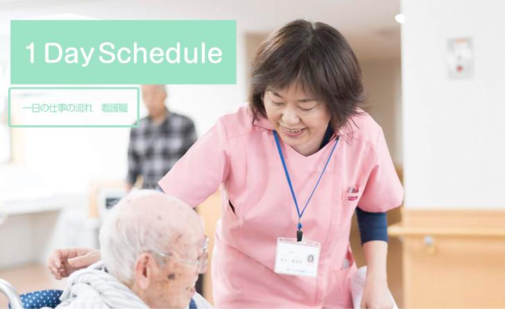 一日の仕事の流れ 看護職